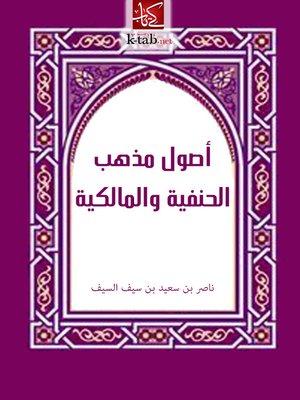 cover image of أصول مذهب الحنفية و المالكية