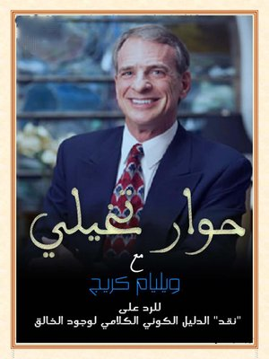 cover image of حوار تخيلى مع وليم كريج