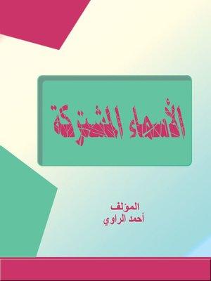 cover image of الأسماء المشتركة