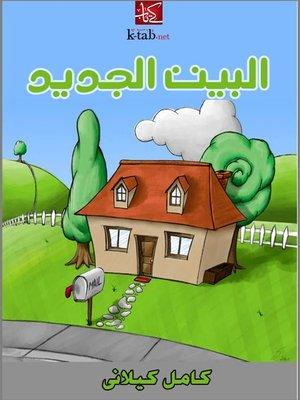 cover image of البيت الجديد