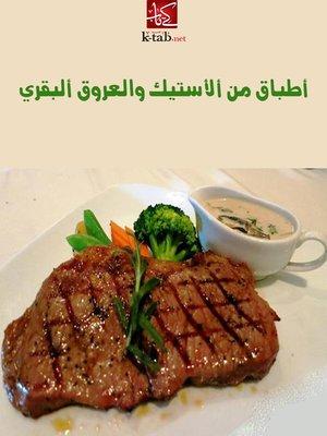 cover image of أطباق من الأستيك البقرى و العروق البقرى