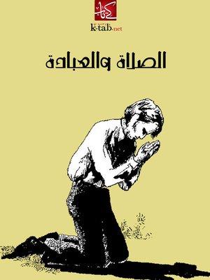 cover image of الصلاة و العبادة