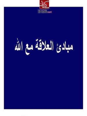 cover image of مبادىء العلاقة مع الله