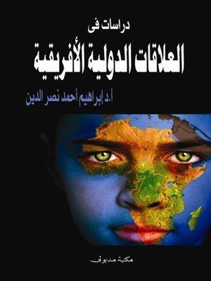 cover image of دراسـات في العلاقات الدولية الأفريقية