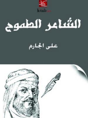 cover image of المثاني