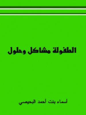 cover image of الطفولة مشاكل وحلول