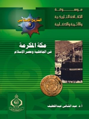 cover image of مكة المكرمة في الجاهلية وعصر الإسلام