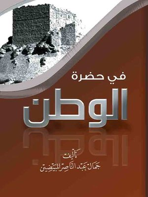 cover image of في حضرة الوطن