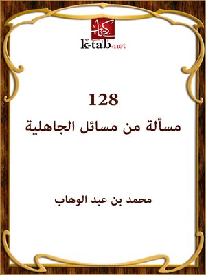 cover image of 128 مسألة من مسائل الجاهلية