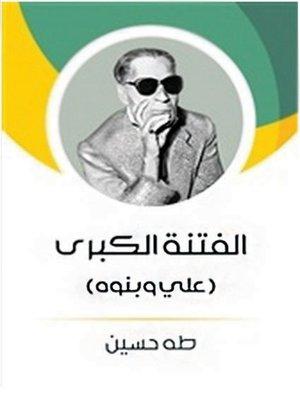 cover image of الفتنة الكبرى