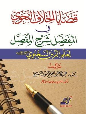 cover image of قضايا الخلاف النحوى فى المفصل شرح المفصل