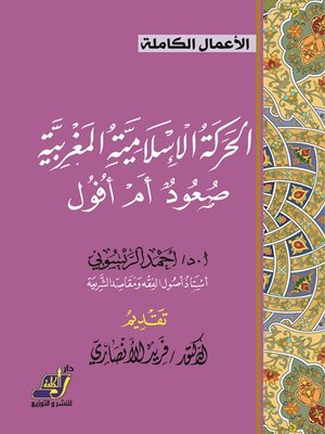 cover image of الحركة الإسلامية المغربية صعود أم أفول