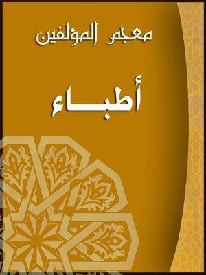 cover image of (معجم المؤلفين (أطباء