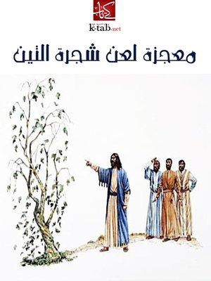 cover image of معجزة لعن شجرة التين
