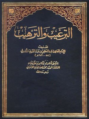 cover image of الترغيب والترهيب للمنذري