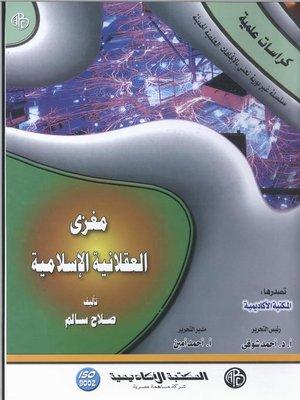 cover image of مغزي العقلانية الإسلامية