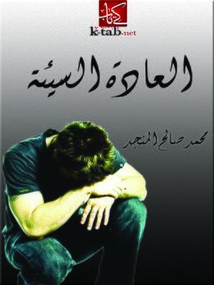 cover image of العادة السيئة