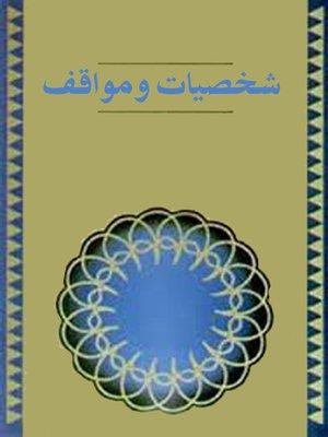cover image of شخصيات ومواقف