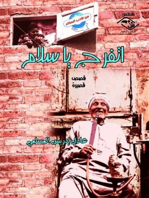 cover image of اتفرج يا سلام