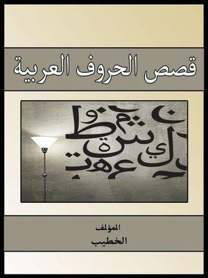 cover image of قصص الحروف العربية