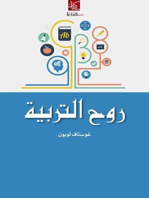 cover image of روح التربية