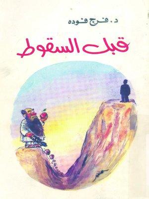 cover image of قبل السقوط