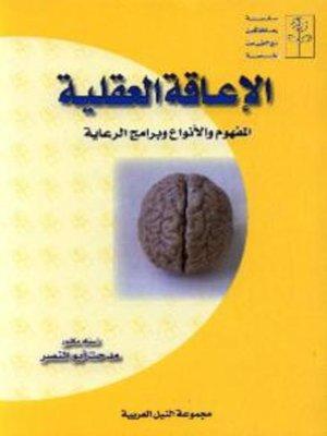 cover image of الإعاقة العقلية