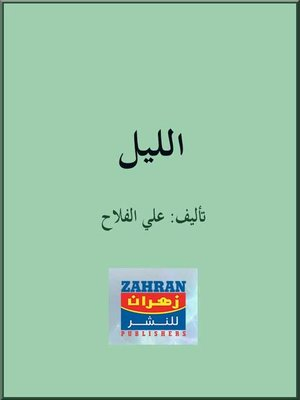 cover image of الليل