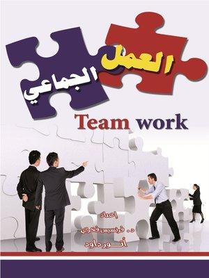 cover image of العمل الجماعي