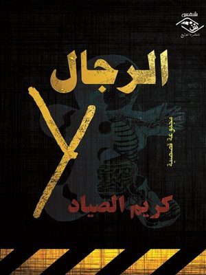 cover image of الرجال Y