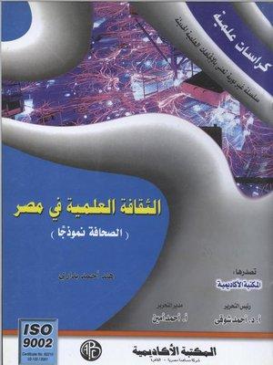 cover image of الثقاقة العلمية فى مصر