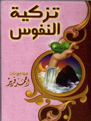 cover image of تزكية النفوس