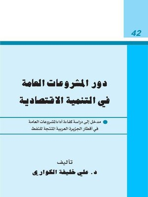 cover image of دور المشروعات العامة فى التنمية الاقتصادية