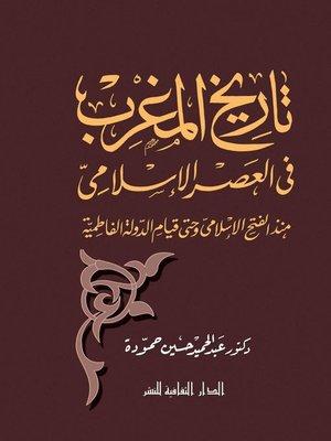 cover image of تاريخ المغرب فى العصر الإسلامى