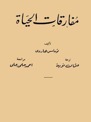 cover image of مفارقات الحياة