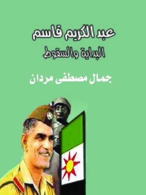 cover image of عبد الكريم قاسم.. البداية والسقوط