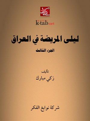 cover image of ليلى المريضة في العراق-الجزء الثالث