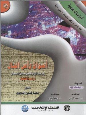 cover image of أسواق رأس المال