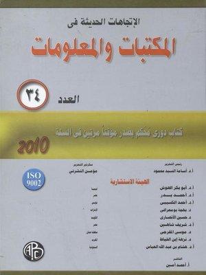 cover image of الاتجاهات الحديثة فى المكتبات و المعلومات - العدد الرابع و الثلاثون