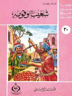 cover image of (30) شعيب عليه السلام و قومه