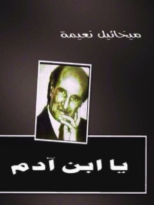 cover image of يا ابن آدم