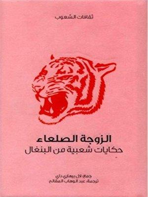 cover image of الزوجة الصلعاء - حكايات شعبية من البنغال