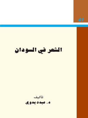 cover image of الشعر فى السودان