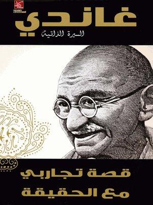 cover image of غاندى - السيرة الذاتية -  قصة تجاربى مع الحقيقة
