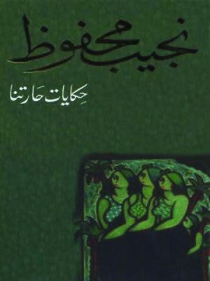 cover image of حكايات حارتنا