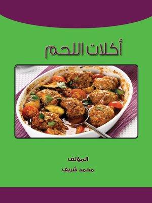 cover image of أكلات اللحم