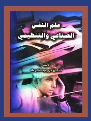 cover image of علم النفس الصناعى و التنظيمى