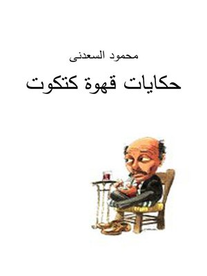 cover image of حكايات قهوة كتكوت