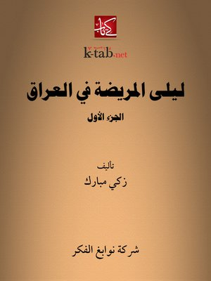 cover image of ليلى المريضة في العراق - الجزء الأول