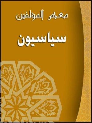 cover image of (معجم المؤلفين(سياسيون